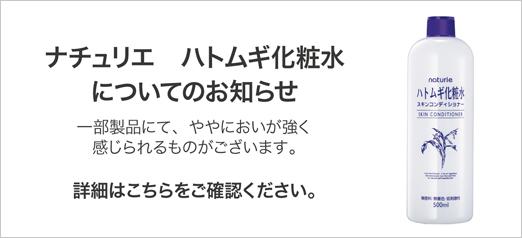 【重要】ハトムギ化粧水についてのお知らせ