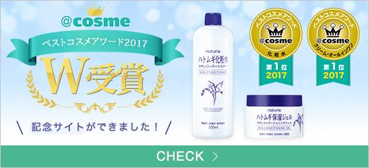 アットコスメベストコスメアワード2017受賞記念サイト
